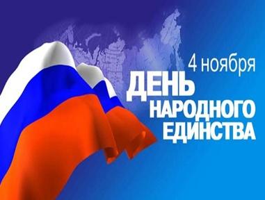 Губернатор Смоленской области поздравил с Днем народного единства