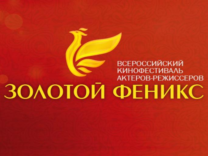 Юрий Соломин иАлександр Митта неприедут насмоленский «Золотой Фениск»