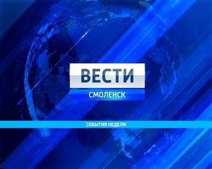 Вести. События недели 2017-11-05 05:45:00+00:00